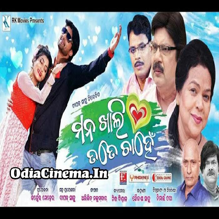 Mana Khali Tate Chahen (2018) Odia Movie All Mp3 Songs