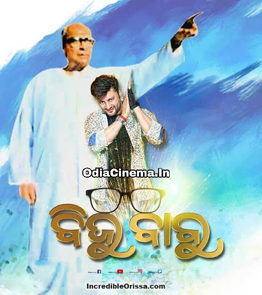 Biju Babu Odia Full Movie (2019) Odia Full Movie HD Rip