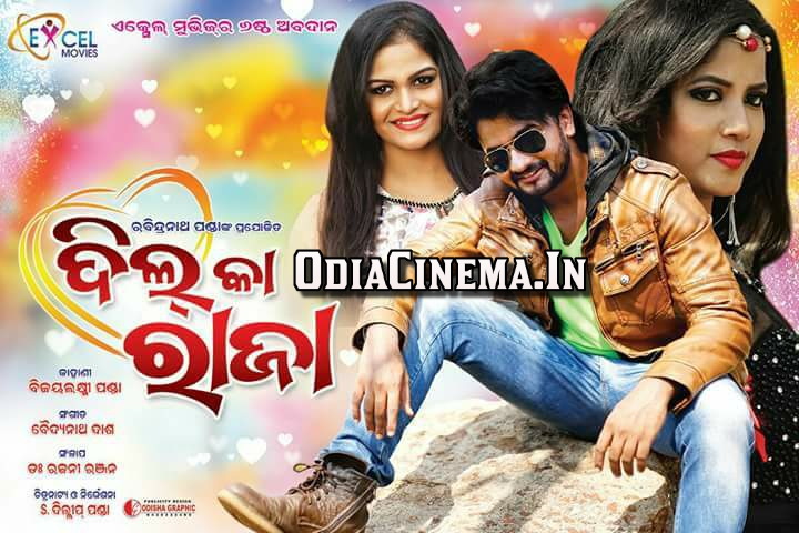 Dil Ka Raja 2017 Odia Movie HD Videos