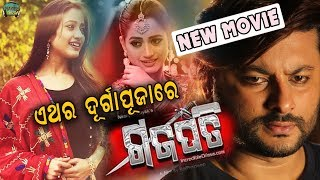 GAJAPATI (2019) Odia Movie Song