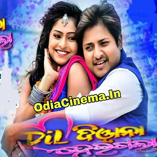 Dil Diwana Heigala (2017) Odia Movie Videos