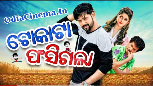 Tokata Fasigala (2018) Odia Movie All Mp3 Songs