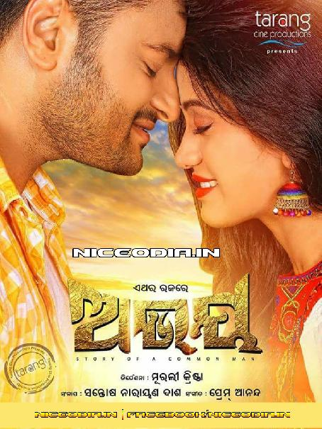 Abhay (2017) Odia Movie HD Videos