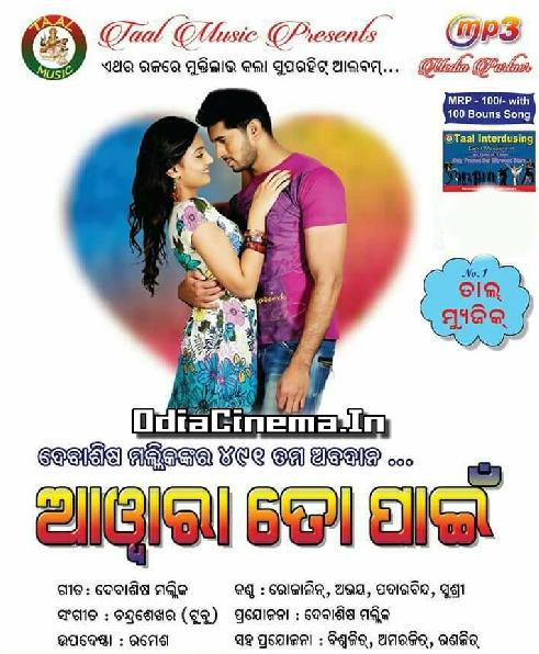 Aawara To Pain (2017) Odia Album Song