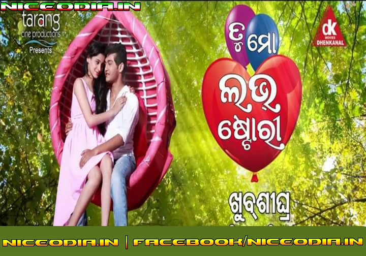 Tu Mo Love Story (2017) Odia Movie HD Videos