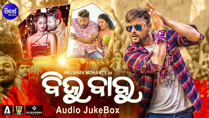Biju Babu (2019) Odia Movie All Mp3 Songs