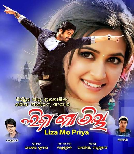 Hay O Meri Jaan Mp3 Song Free Download: Liza Mo Priya (2017) Odia Album Song