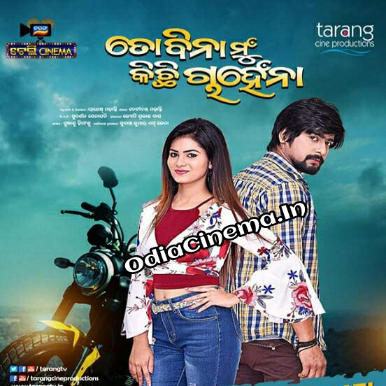 To Bina Mun Kichhi Chanhe Na (2019) Odia Movie All Video Songs