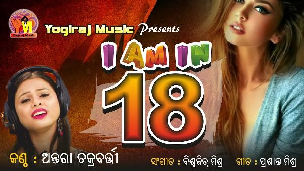 I AM IN 18 (Antara Chacrobarty) ODIA ROMANTIC SONG