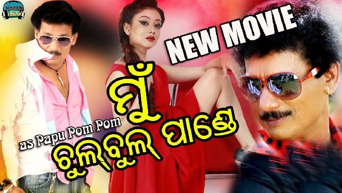 MUN CHULBUL PANDE (2019) Odia Movie Al Mp3 Songs