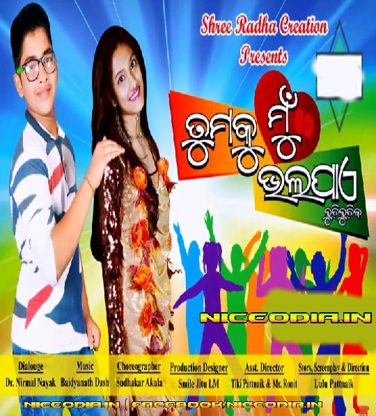 Tumaku Mu Bhala Pae Luchi Luchika (2017) Odia Movie Videos