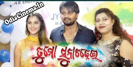 Tu Mo Suna Chadhei (2018) Odia Movie HD Videos