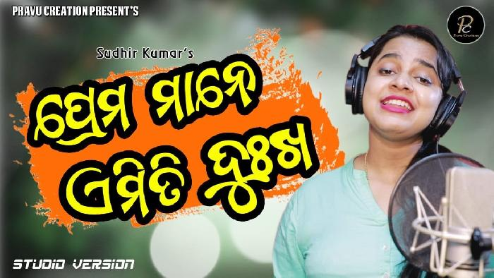 My Self Jidiaa Toka (Kuldeep Pattanaik) Odia Mp3 Song