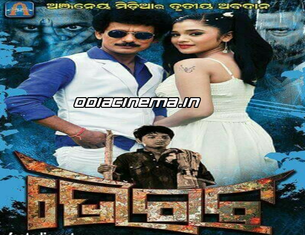 Bhairab (2017) Odia Movie Song