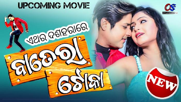 Batera Toka (2019) All Mp3 Songs (Babusan & Sheetal)