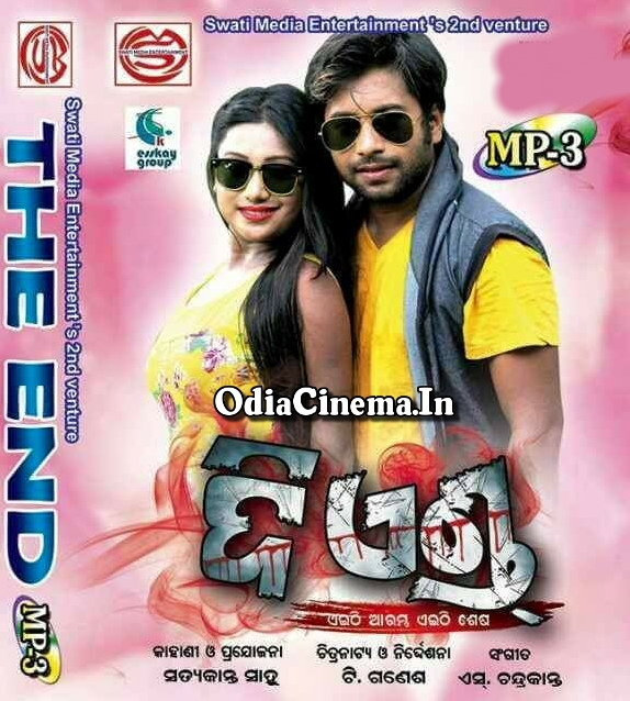 The End (2017) Odia Movie Mp3 Song