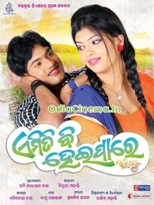 Emiti Bi Heipare (2018) Odia Movie Songs