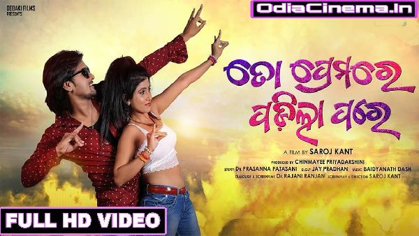 To Premare Padila Pare Title Full Video Song (HD)