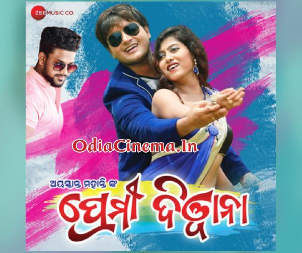 Premi Diwana (2018) Odia New Movie Songs