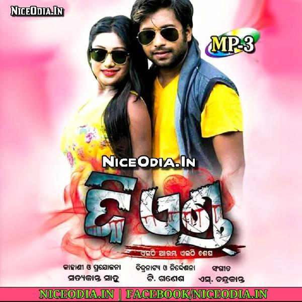 The End (2017) Odia Movie HD Videos