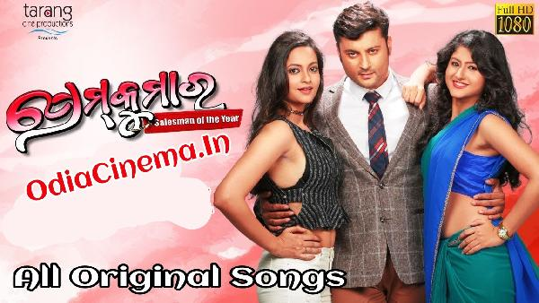 Prem Kumar (2018) Odia New Movie Songs