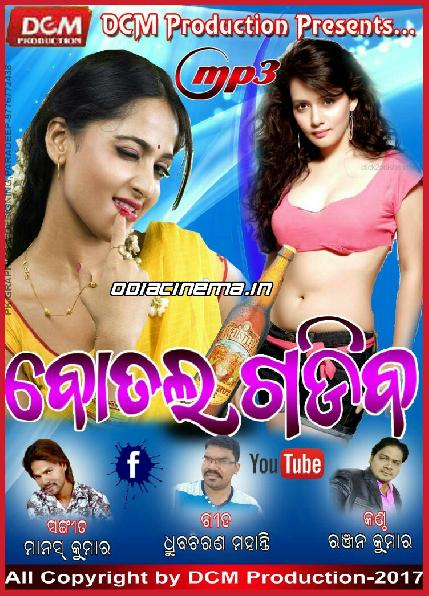 Botal Gadiba (2017) Odia Album Mp3 Song