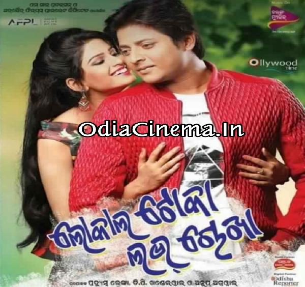 Lokal Toka Love Chokha (2018) Odia Movie All HD Videos