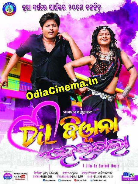 Dil Diwana Hei Gala 2017 Odia Movie Song