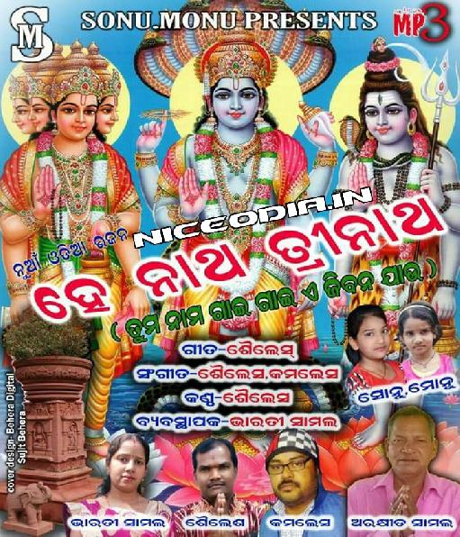 He Natha Threnatha (2017) Odia Bhajan Song