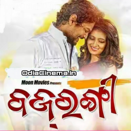 Bajrangi (2017) Odia Movie Mp3 Songs