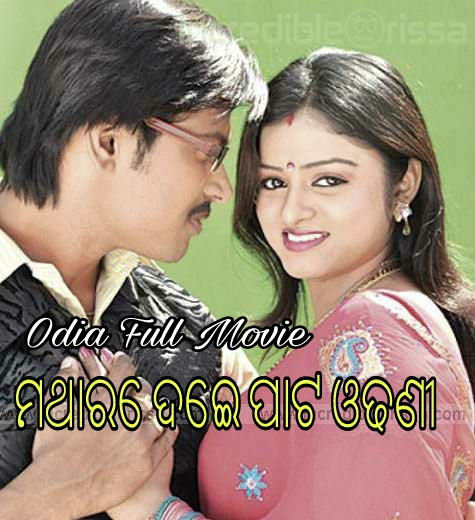 Mathare Dei Pata Odhani Odia New Full Movie