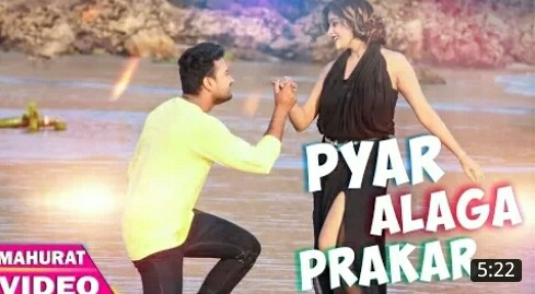 Pyar Alga Prakar 2018 New Odia Movie mp3 Songs