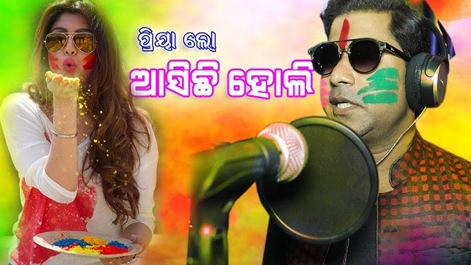 Priya Lo Asichi Asichi Holi (Exclusive Holi Special Song)