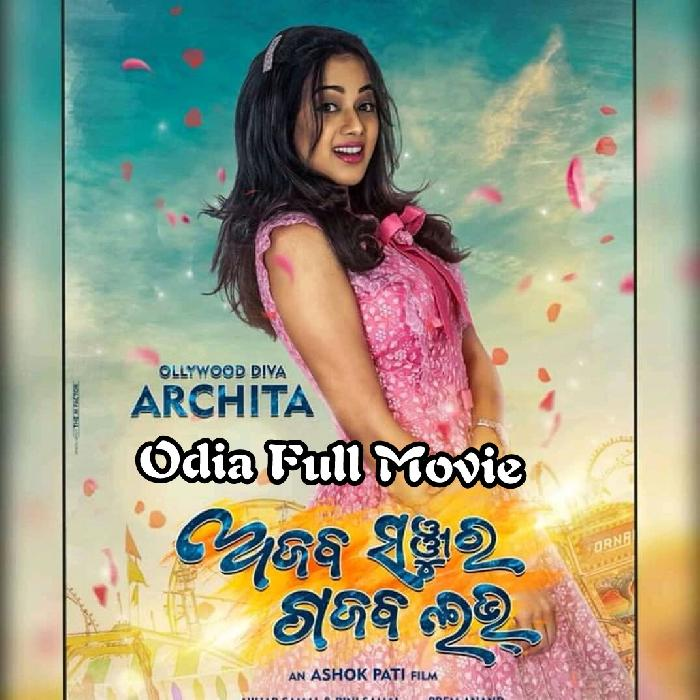 Ajab Sanju Ra Gajab Love Odia Full Movie