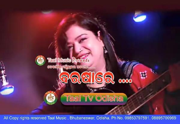 Barsare (2017) Odia Album Song