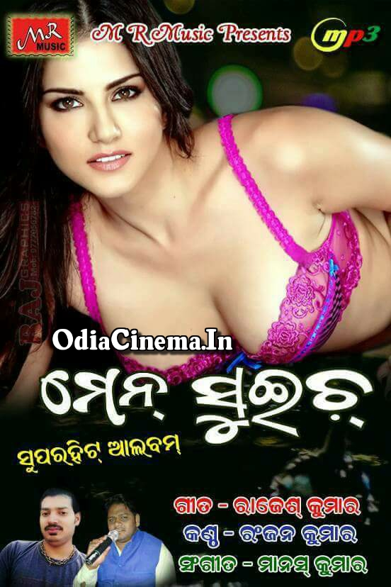 Main Switch (2017) Odia Album Song