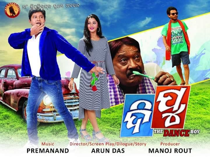 Dipu The Dance Boy (2017) Odia Movie Songs