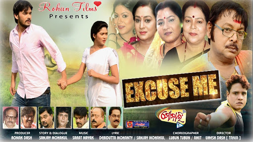 Excuse Me (2018) Odia Movie Video Songs