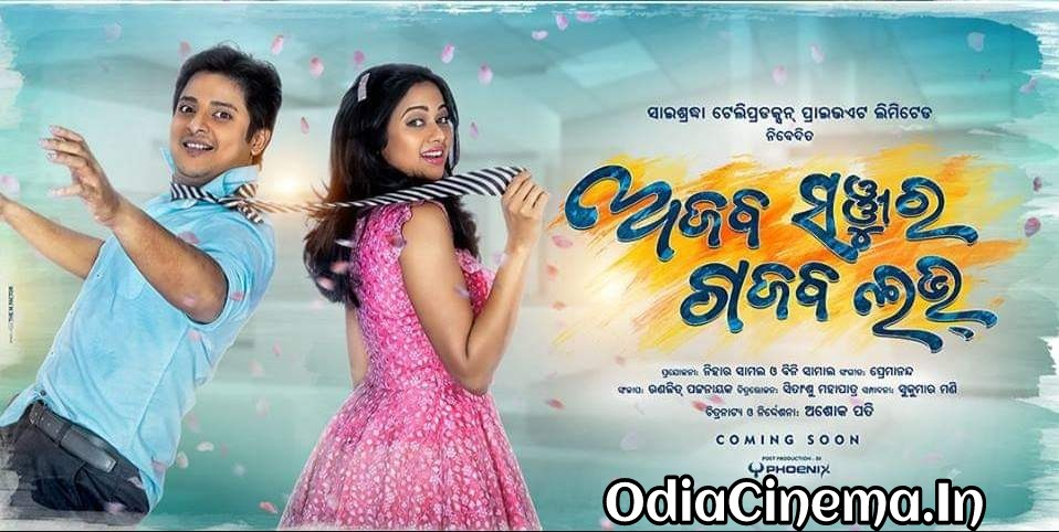 Ajab Sanju Ra Gajab Love (2018) Odia Movie Songs