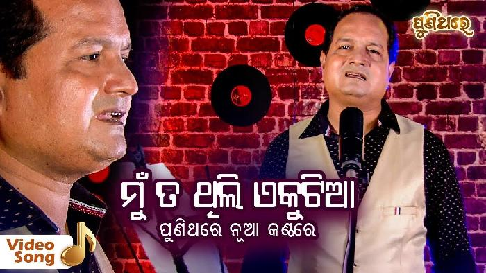 Mun Ta Thili Ekutia - A Popular old Odia Film Song (Sourav Nayak)