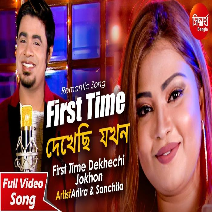 First Time Dekhechi Jokhon (Aritra Dasgupta & Sanchita Bhattacharya)