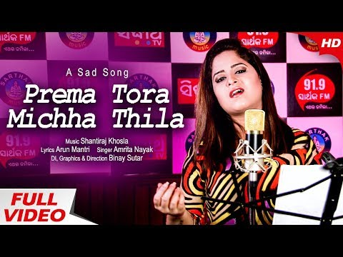 Prema Tora Michha Thila - Odia Album Songs