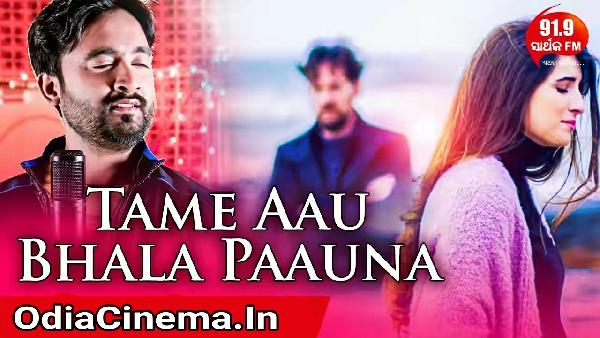 Tame Aau Bhala Paauna (Sangram) Romantic Song
