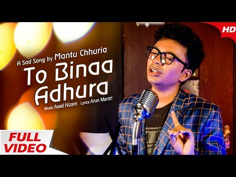 To Binaa Adhura   Odia Album songs