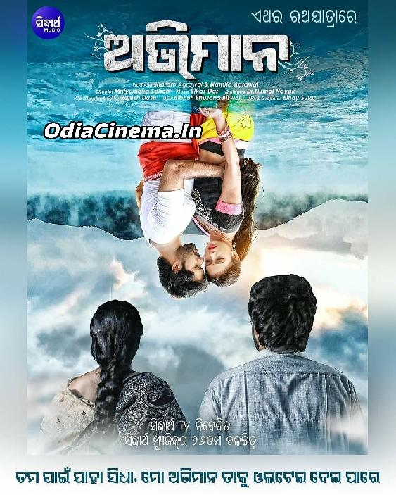 To Prema Mate Kala Badmash (Human Sagar - Nivedita) Abhiman Odia Movie