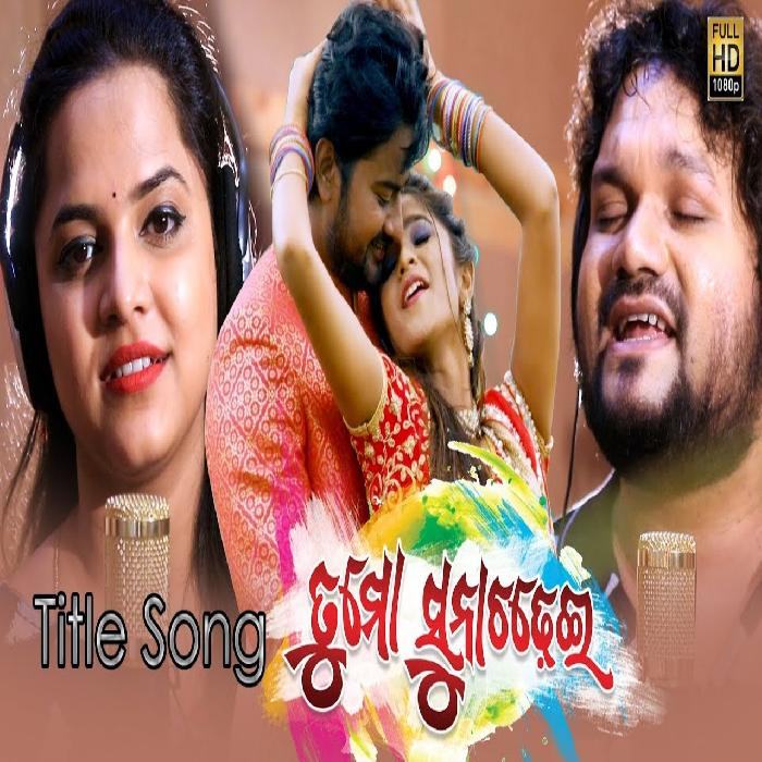 Satyajeet Mp3 Song: Tu Mo Suna Chadhei (2018) Odia Movie Mp3 Song
