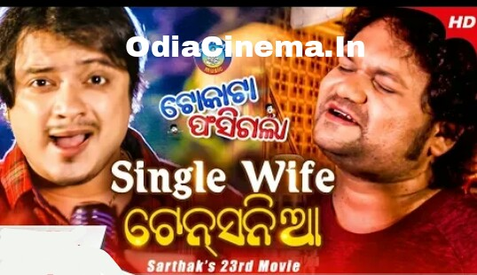 Single Wife Tensioniaa Tokata Fasigala-Title Song- (Sourin Bhatt,Humane Sagar)