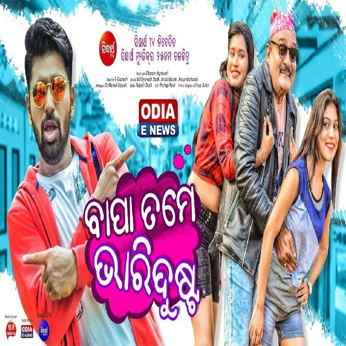Bapa Tame Bhari Dusta Odia Movie Songs