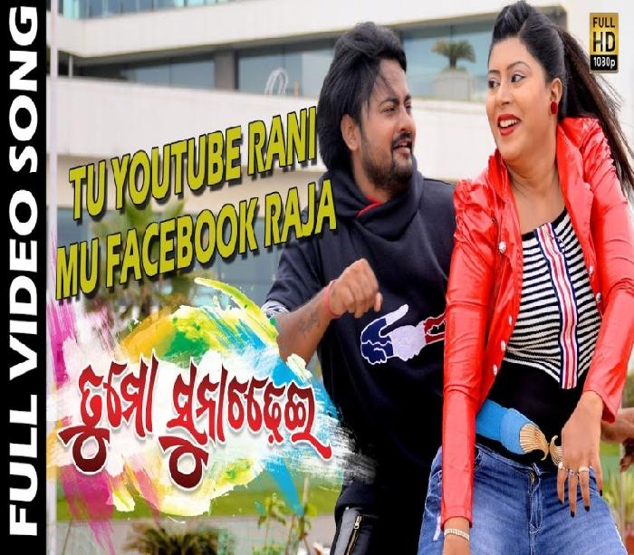 Tu Youtube Ra Rani - Tu Mo Suna Chadhei Odia Movie HD Video