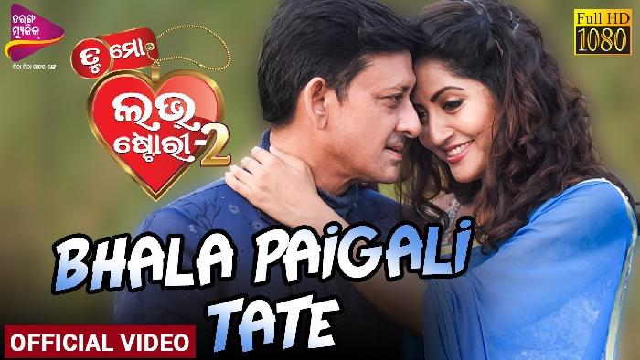 Bhala Paigali Tate Tu Mo Love Story 2 Video.mp4